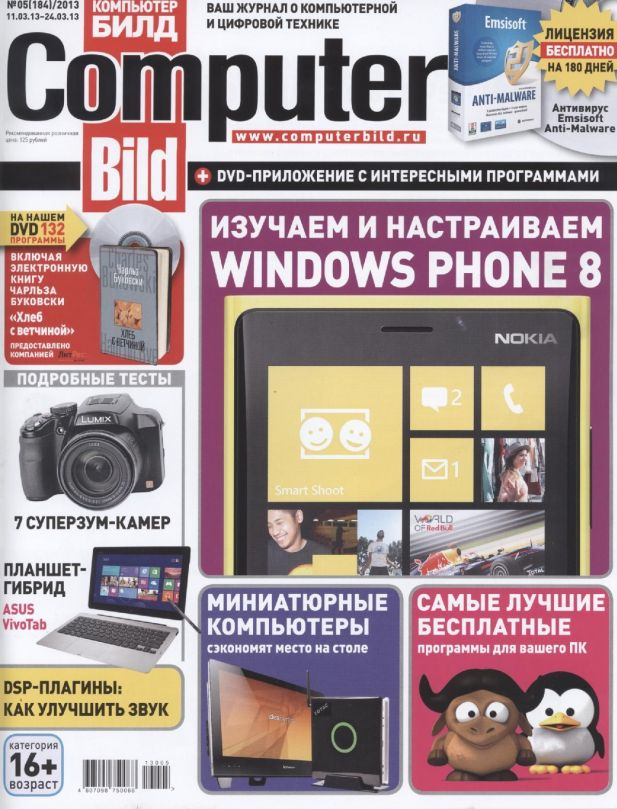 "Burda kauft Springer ""Computerbild Russia"" ab"